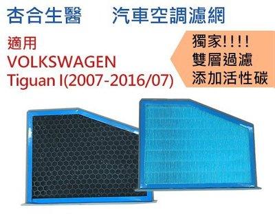 [杏合生醫] 適用 福斯 VOLKSWAGEN Tiguan I 07-16/07年 PM2.5 空調濾網 汽車濾網