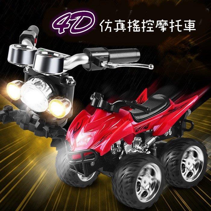 [宅大網] 302753 A6 4D遙控仿真摩托車 方向盤 重力感應 4D遙控車 遙控摩托車 4輪