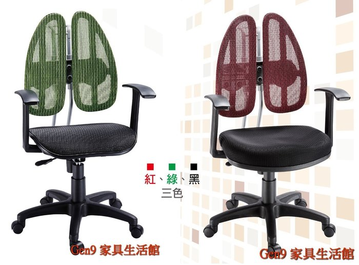 Gen9 家具生活館..CK020透氣網布辦公椅(綠/紅/黑)(網布坐墊)-UH#23..台北地區免運費!!