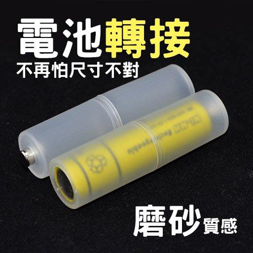 ⭐星星小舖⭐ 台灣出貨 電池轉接盒 電池轉接 4號轉3號 3號轉2號 3號轉1號 轉接