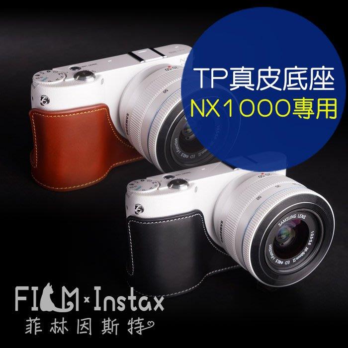 現+預【菲林因斯特】TP 手工真皮相機底座Samsung NX1000專用 油棕 設計師款 平底式設計 可鎖腳架 相機包