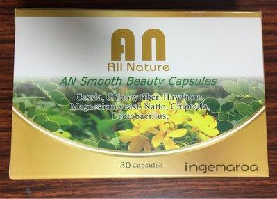 愛地球~順暢精華素每盒350元!!愛地球產品皆有~健樂營養素(健樂精華素)~健寶~健美~OPC