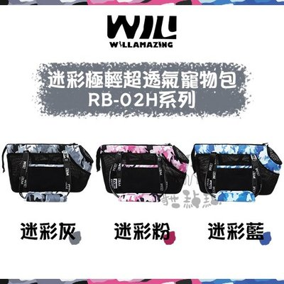 免運》WILL RB-02H系列[迷彩極輕超透氣寵物包,3種顏色]