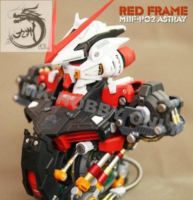 九州動漫MK原裝 Astray Red 1/35紅異端頭像紅迷惘胸像普通版特典版現貨