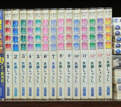 (個人收藏典藏) 終極教師1-14完-作者:水穗 尖端出版社 漫畫