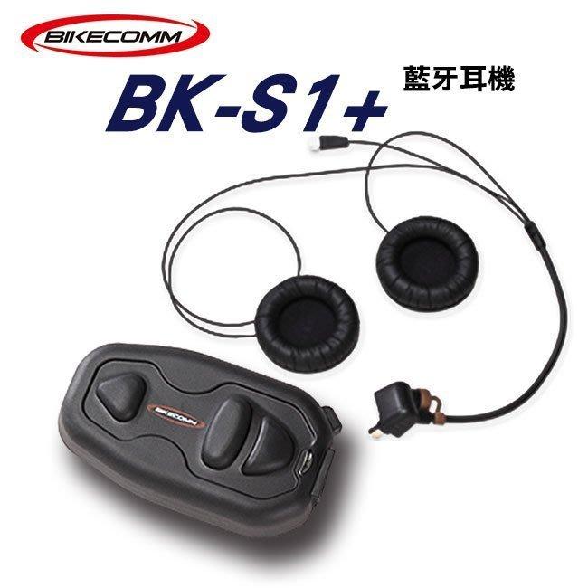 【送鐵夾+USB防水套+3.1A車充頭】騎士通 BIKECOMM BK-S1 PLUS 重機專用安全帽無線藍芽耳機