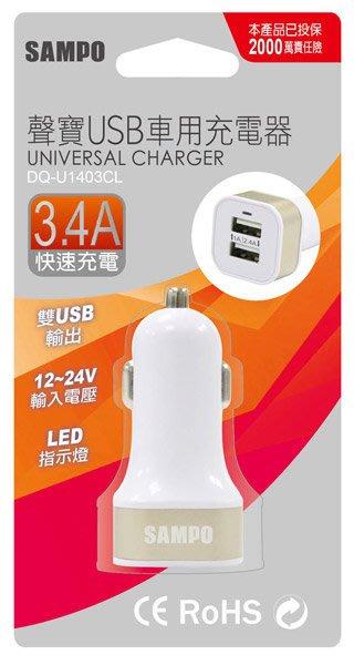 光華CUMA散熱精品*SAMPO 聲寶 DQ-U1403CL USB車用充電器  1+2.4A AU0017~現貨