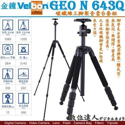 【數位達人】Velbon 金鐘 GEO N643Q 碳纖維三腳架 含QHD-G6Q雲台套組 Velbon N643Q