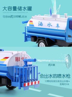 大金玩具兒童大號灑水車模型可灑水會噴水清潔工程車男孩寶寶慣性玩具汽車