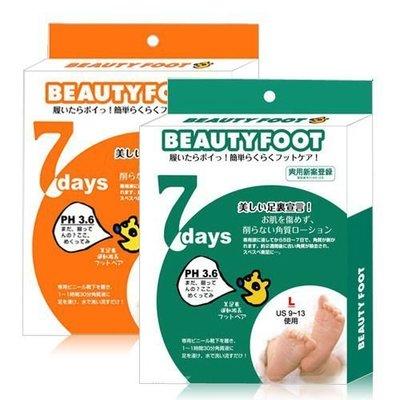 【美妝行】BEAUTY FOOT 7天神奇煥膚足膜‧去角質升級版2枚入 兩款任選 橘-S 綠-L