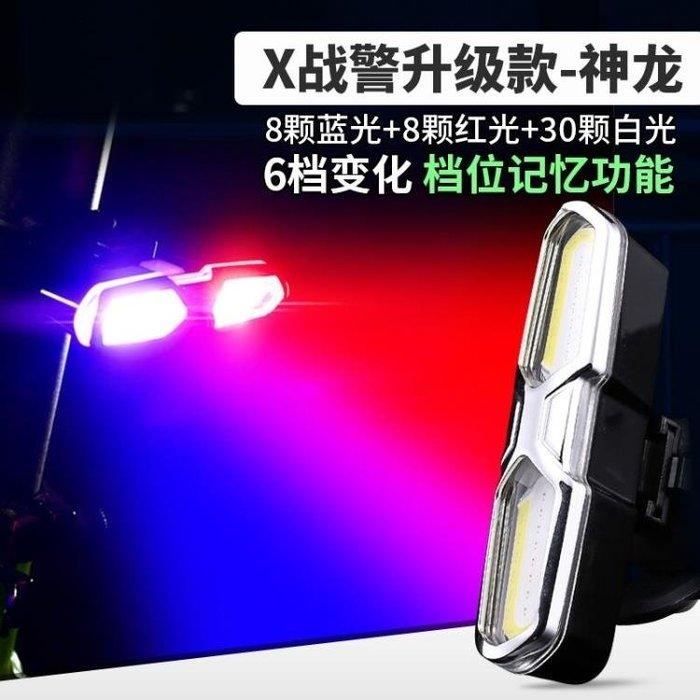 自行車尾燈USB充電山地車夜間警示燈激光燈騎行裝備單車配件【全館免運】