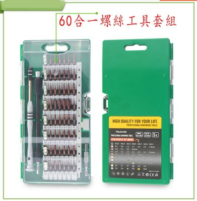 60合1 拆機工具 螺絲刀 螺絲 維修工具 iphone6 手機 拆機工具 S2 合金鋼 ipad air mini
