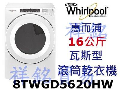 福利品祥銘Whirlpool惠而浦16公斤快烘瓦斯型滾筒乾衣機8TWGD5620HW請詢價