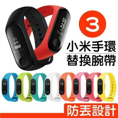 樂賣3C 小米手環3 替換 矽膠 腕帶 炫彩腕帶 替換帶 防丟設計 錶帶