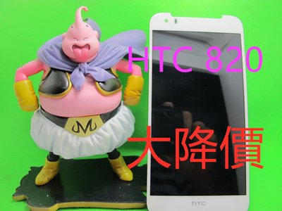 【鎮東手機維修中心】HTC 830液晶總成..三重國小站...捷運站可到.維修HTC手任何手機問題