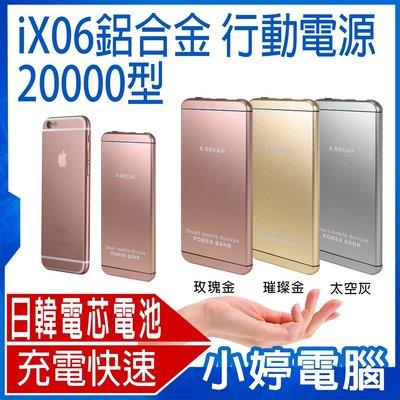 【小婷電腦*充電】全新 iX06鋁合金 20000型 行動電源 電源顯示