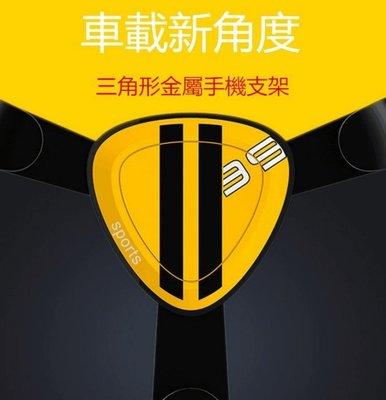 AutoBot同廠出品/金屬手機支架/車用出風口手機支架/車用手機支架/出風口支架/手機架/冷氣孔支架/GPS支架/三角