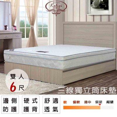 床墊【UHO】Kailisi卡莉絲名床-日式和風三線6尺雙人加大硬式護背獨立筒床墊 中彰免運