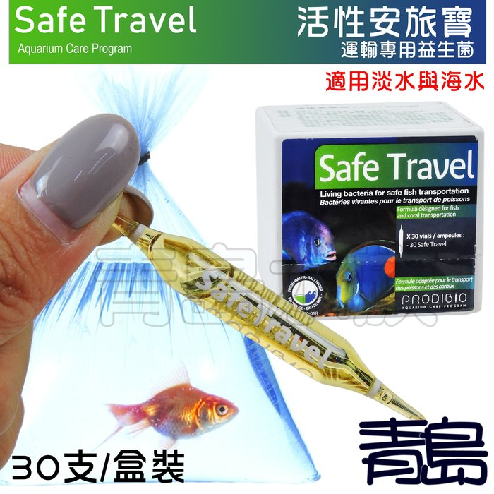 Y。。。青島水族。。。F-152法國BIO-Safe Travel活性安旅寶 益生菌 抗緊迫 淡海水運輸==30支/盒裝