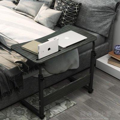 電腦桌筆電桌簡約床邊桌可升降筆記本電腦桌懶人床上小書桌行動簡易   igo