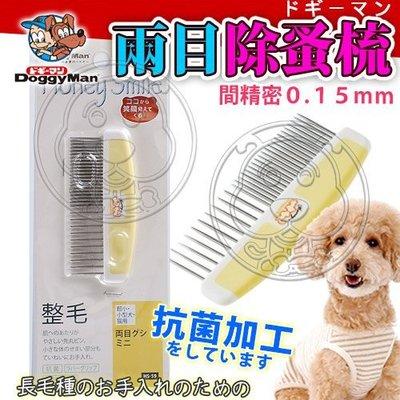 【🐱🐶培菓寵物48H出貨🐰🐹】DoggyMan》HS-59犬貓用抗菌兩目除蚤梳-Mini 特價259元