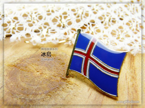 【國旗徽章達人】冰島國旗徽章/國家/胸章/別針/胸針/Iceland/超過50國圖案可選