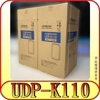《三禾影》HITACHI 日立 UDP-K110 加濕型空氣清淨機 日本原裝【另UDP-LV100 MC75LSC】