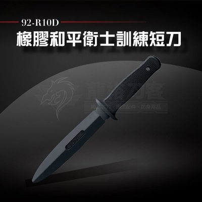 《龍裕》COLD STEEL/橡膠和平衛士訓練短刀/92R10D/訓練刀/武術/匕首型訓練刀/練習刀/訓練