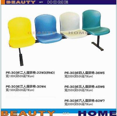 【Beauty My Home】19-CB-330-21四人座排椅【高雄】