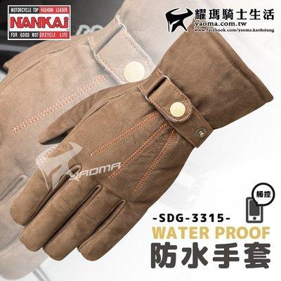 NANKAI手套|女用 騎士手套 咖啡 防水手套 保暖手套 可觸控 女版手套 SDG-3315 耀瑪騎士安全帽部品
