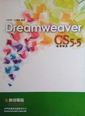 Dreamweaver CS5.5動態網頁(聯成電腦)