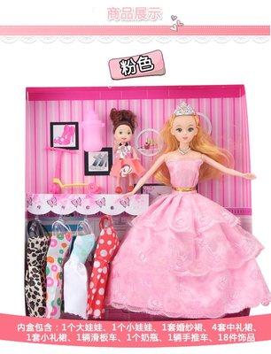 換裝芭比洋娃娃套裝大禮盒婚紗公主女孩玩具