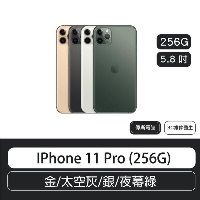 IPhone 11 Pro (256G) 5.8 吋  金/太空灰/銀/夜幕綠