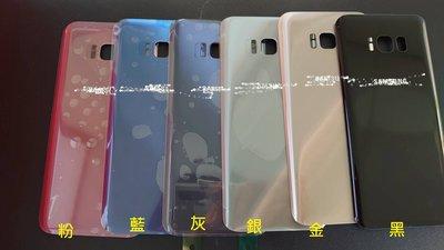 全新現貨 Samsung Galaxy S8 S8+ S8 PLUS 背蓋 破裂 電池蓋 後蓋 背殼 後蓋 被蓋