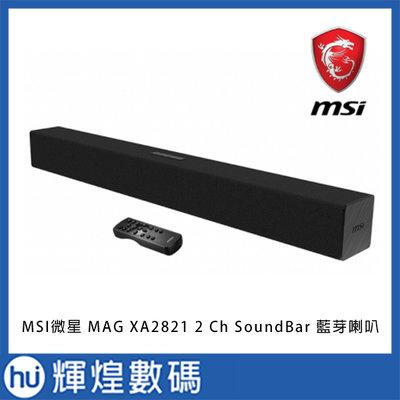 MSI微星 MAG XA2821 2 Ch SoundBar 聲霸 藍芽喇叭