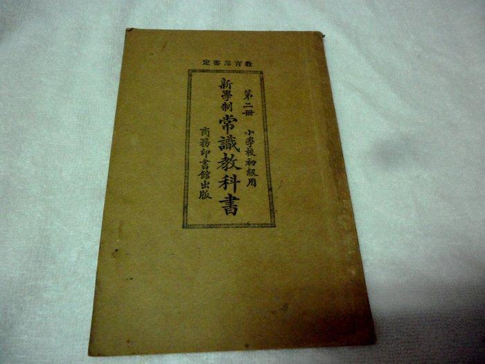 紅色小館A01~民國15年~新學制常識教科書 第二冊 小學校初級用 商務印書館出版
