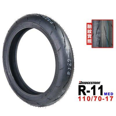 110/70-17 普利司通 R11 競技跑車胎 110/70-17F 54H MED中版 R11輪胎