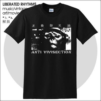 ANTI VIVISECTION 反動物實驗 龐克 punk hardcore crust 短袖T恤