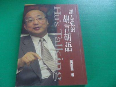 大熊舊書坊- Hu's Talking胡志強的胡言胡語 新新聞  ISBN 9789578306707 鄭麗園-昇11