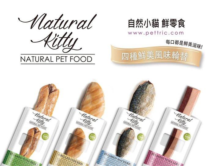 SNOW的家【20入$740超取免運組】Natural Kitty自然小貓-100%鮮零食系列