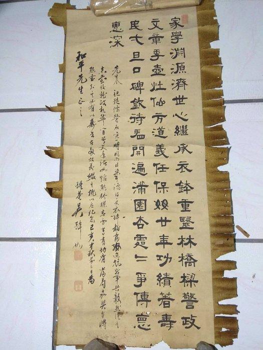 書法原作-款不識(圖心38x91)