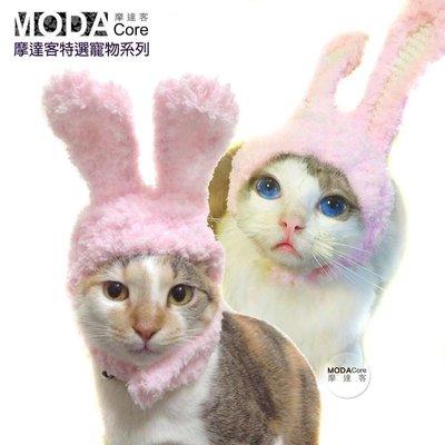 【摩達客寵物】超萌秒變兔兔耳造型寵物帽/貓咪狗狗頭套(粉紅色系)手工縫製(YMP80717002)