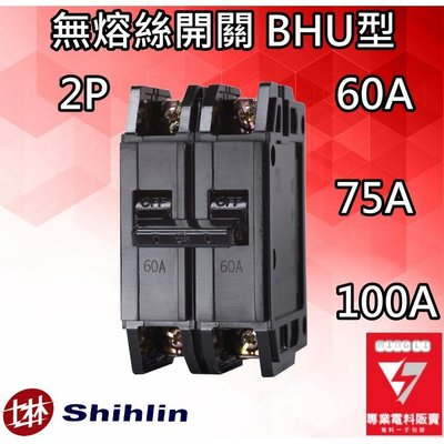 士林電機 BHU型 無熔絲開關 無熔線斷路器 2P 60A 75A 100A