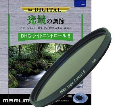 @佳鑫相機@(全新品)MARUMI DHG 82mm 減光鏡 ND8 (減3格) 公司貨 刷卡6期0利率! 免運!