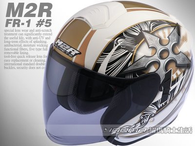 M2R安全帽 FR-1/FR1#5 侍...