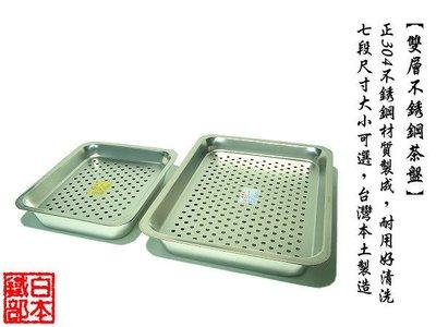 白鐵本部㊣ ~雙層不銹鋼茶盤~正304不鏽鋼 鹽酥雞 自助餐盤 七種尺寸~ 大量