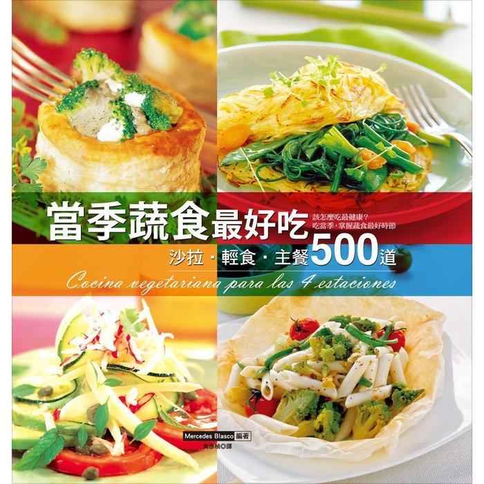 【請看內容描述】當季蔬食最好吃 沙拉.輕食.主餐500道 @400