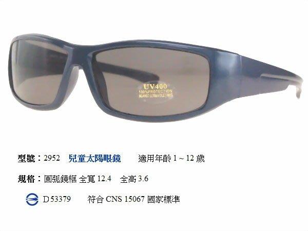 台中休閒家 兒童太陽眼鏡 選擇 抗UV400 旅遊眼鏡 眼鏡 學生眼鏡 自行車眼鏡 護目鏡