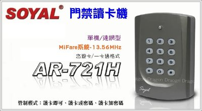高雄 監視器 批發 SOYAL AH-721 讀卡機 悠遊卡格式 Mifare13.56 門禁 刷卡機 出租套房最愛