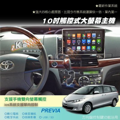 破盤王/岡山╭豐田 Previa【10吋大螢幕音響主機】支援手機同步觸控 數位 導航 藍芽 倒車~多款車型可